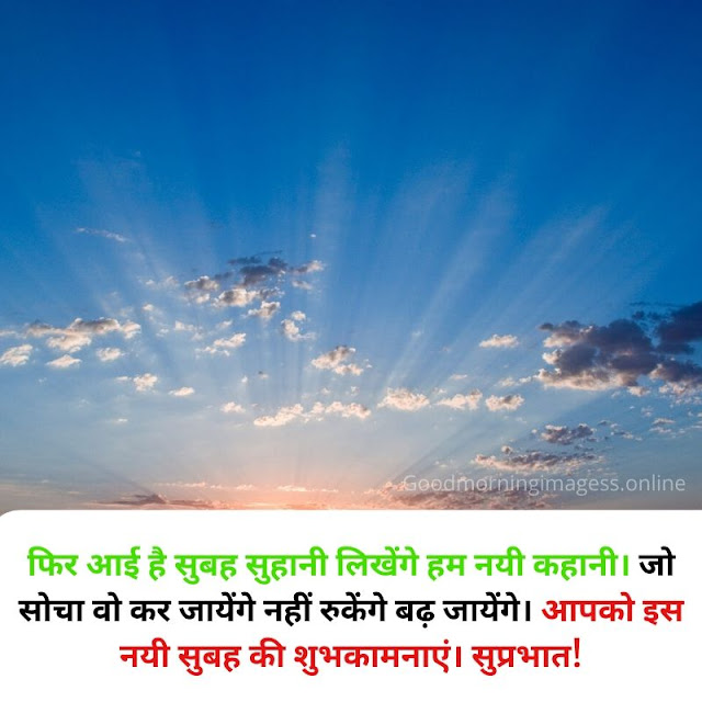 good morning images with quotes in hindi with flowers
