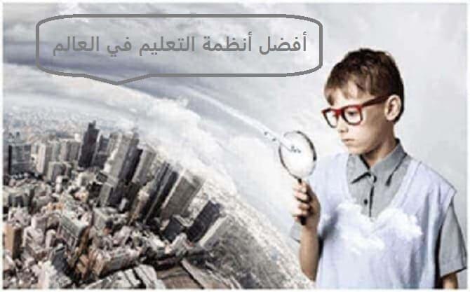 انظمة التعليم في العالم
