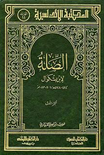 تحميل كتاب الصلة في تاريخ أئمة الأندلس - ابن بشكوال
