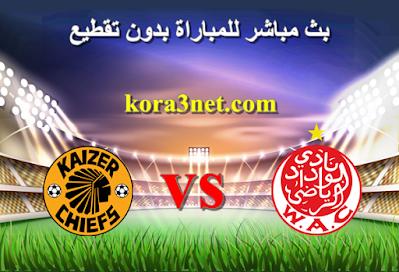 مباراة الوداد المغربى وكايز شيفس