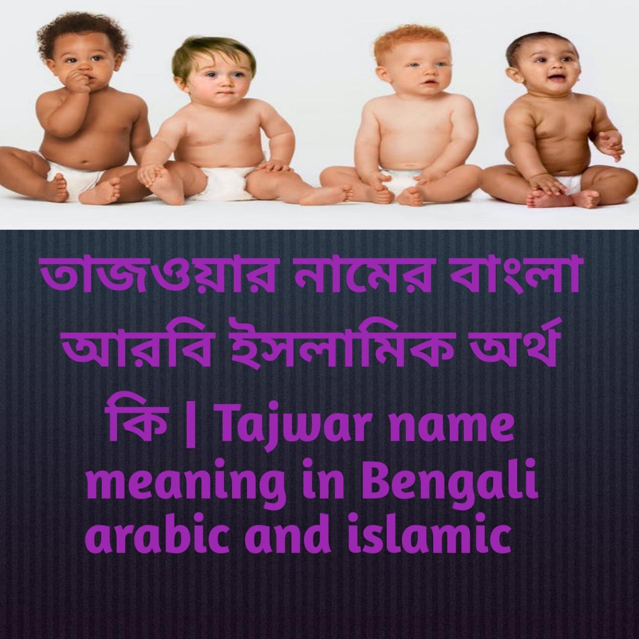 তাজওয়ার নামের অর্থ কি, তাজওয়ার নামের বাংলা অর্থ কি, তাজওয়ার নামের ইসলামিক অর্থ কি, Tajwar name meaning in Bengali, তাজওয়ার কি ইসলামিক নাম,