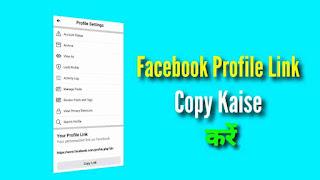 Facebook Profile Link Copy Kaise Kare