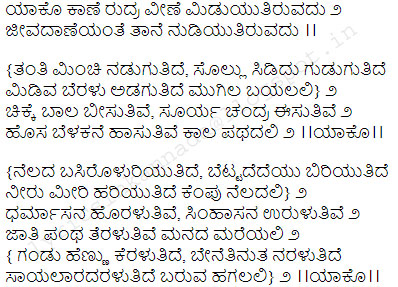 Yako kane rudra veene song lyrics in Kannada