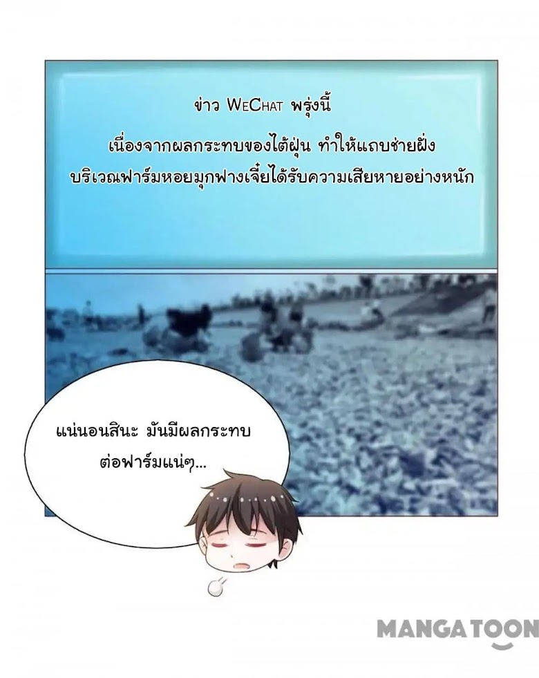 Almight Network - หน้า 6