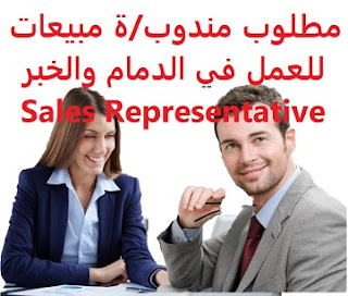 Sales representative is required to work in Dammam and Khobar  To work for an exclusive agent from Mobily, to market FiveG internet services and SIM cards  Type of shift: Part-time  Academic qualification: Secondary  Experience: Two years previous experience in the field Fluent in both Arabic and English in writing and speaking To be a resident of Dammam or Khobar  Salary: 5000 riyals