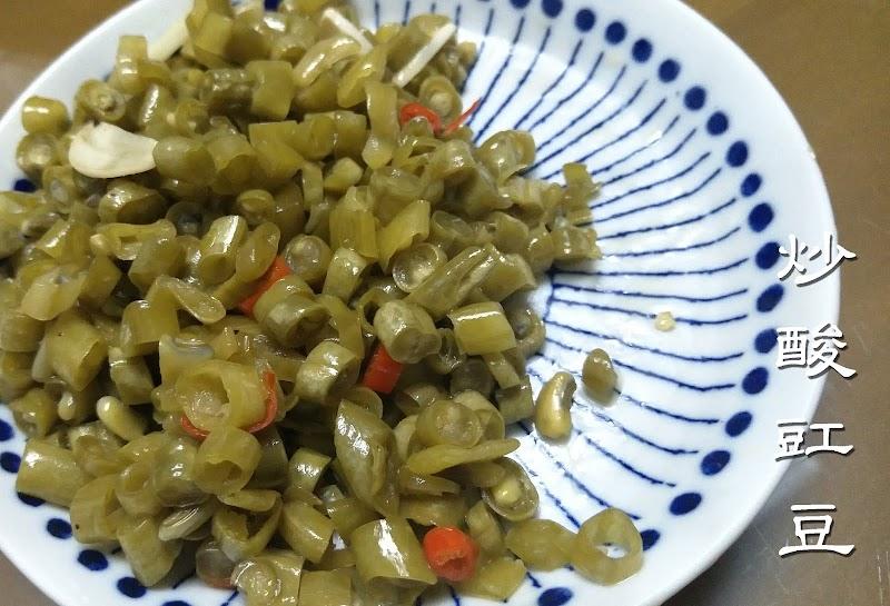 自製美味自製酸豇豆(酸豆、酸角豆)濕式泡法與乾式泡法之差別
