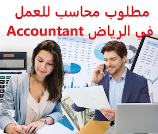 An accountant is required to work in Riyadh  To work for an investment company in Riyadh  Education: Bachelor degree in Accounting  Experience: Experience of at least two years of work in the field Fluent in accounting programs, and all accounting operations Fluent in English writing and speaking  Salary: to be determined after the interview