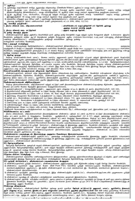 Trichy Ration Shop Recruitment 2017