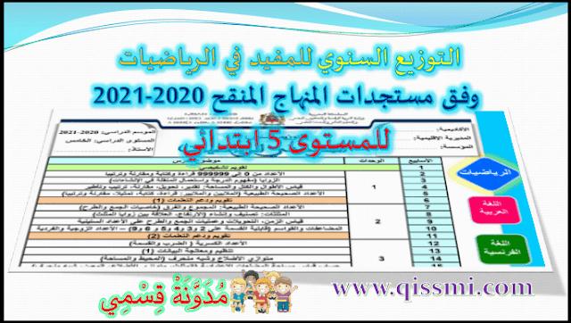 التوزيع السنوي المفيد في الرياضيات للمستوى الخامس ابتدائي وفق المنهاج المنقح 2020 word