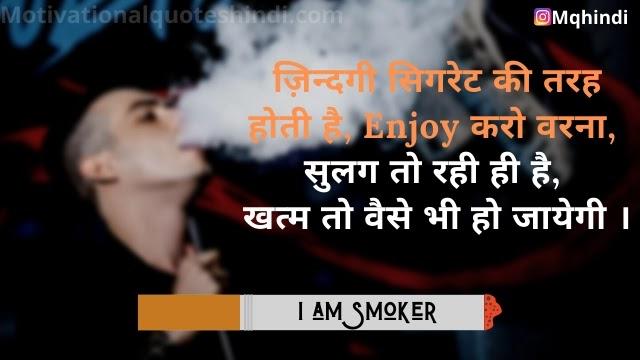 Shayari On Cigarette And Love In Hindi