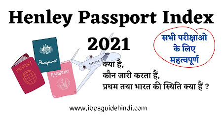 Henley Passport Index 2021 क्या है, कौन जारी करता हैं, प्रथम तथा भारत की स्थिति क्या हैं ?