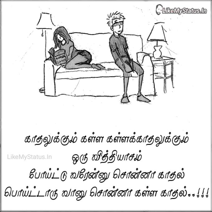 காதல் கள்ளக்காதல்.... Tamil Joke Image...