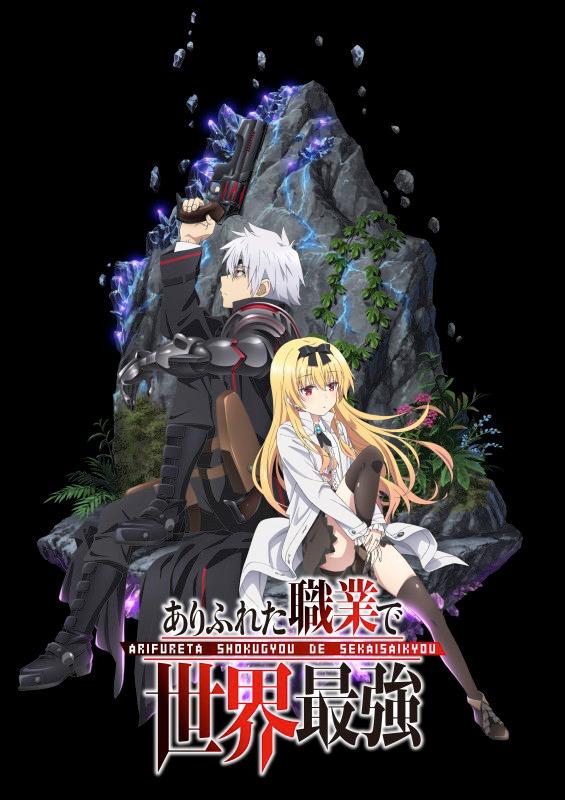 Anime Arifureta Shokugyo de Sekai Saikyo
