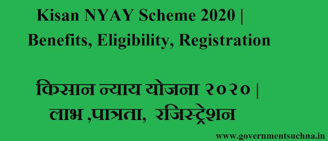 Rajiv Gandhi Kisan NYAY Scheme 2020 | Benefits, Eligibility, Registration