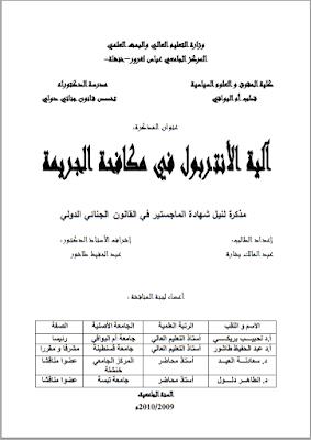 مذكرة ماجستير: آلية الأنتربول في مكافحة الجريمة PDF