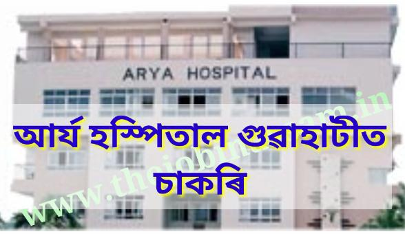 Arya Hospital, Guwahati Recruitment 2019