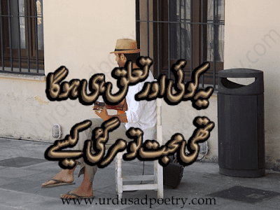 Ye Koi Aur Taluq He Hoga