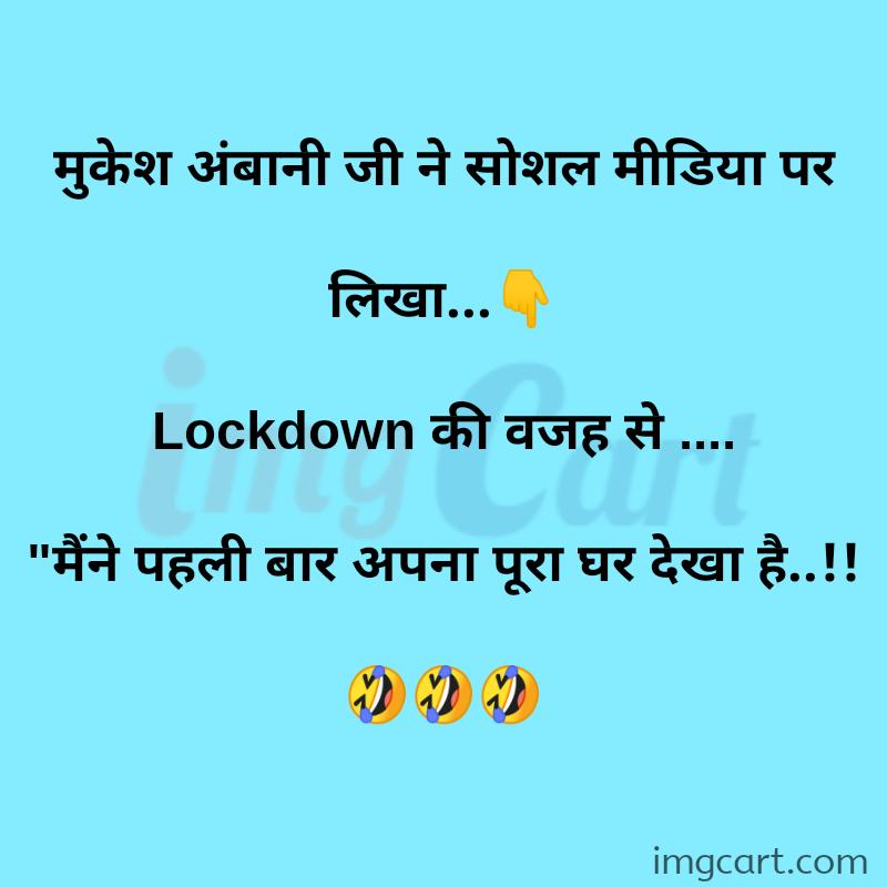 Latest Funny Memes on India LockDown
