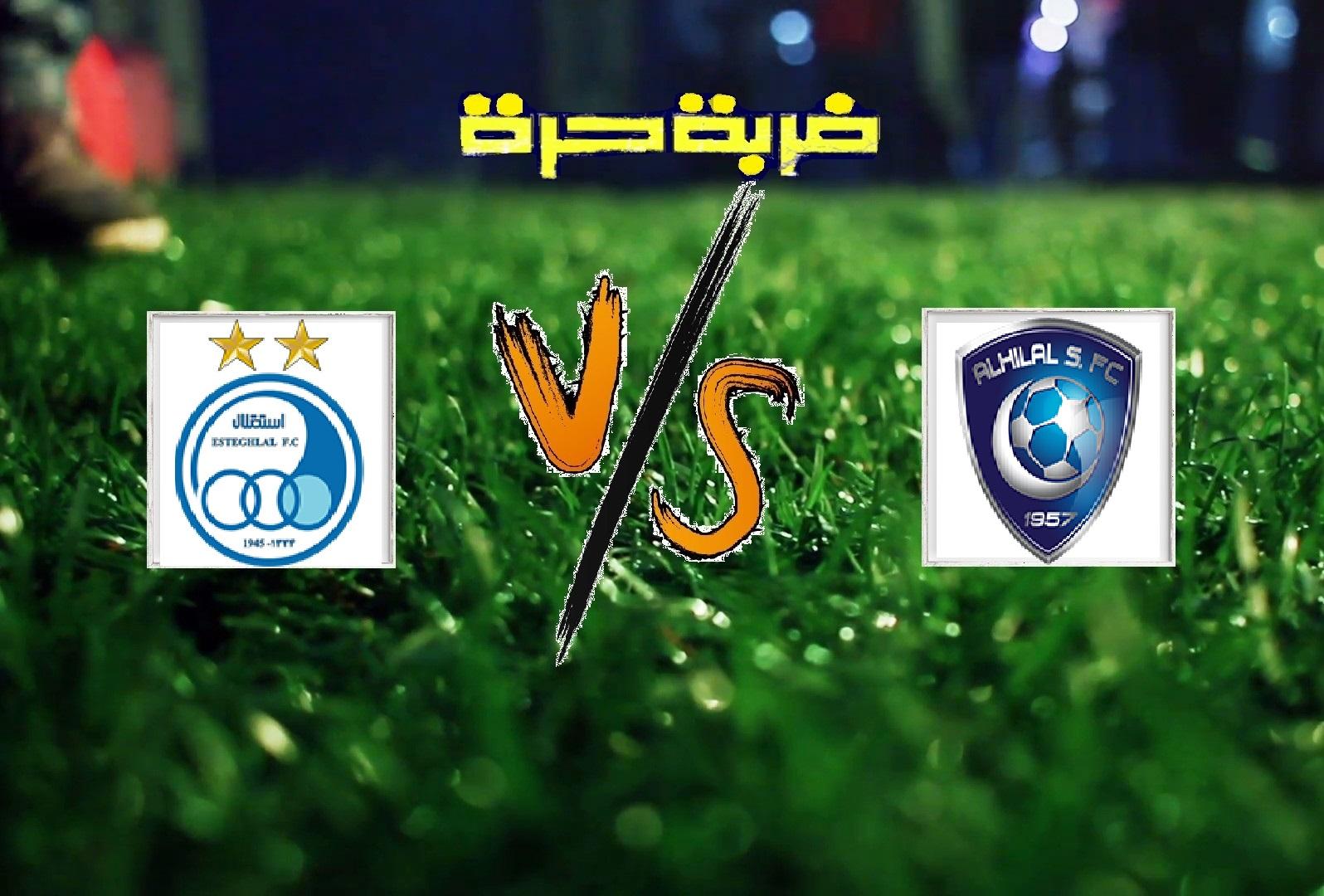 الهلال يفوز على استقلال طهران بهدف دون رد في الجولة الرابعة من دوري أبطال آسيا