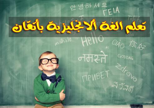 أفضل موقع يقدم لك ميئات التمارين لتعليم الغة الإنجليزية بأسهل وأفضل الطرق