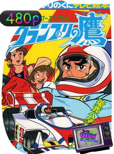 Super Grand Prix (1978) Temporada 1 HD [480p] Latino [GoogleDrive] SilvestreHD