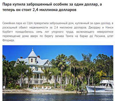 Недвижимость - сфера, где можно быстро разбогатеть. Ну или все потерять)))