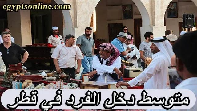 متوسط دخل الفرد في قطر، دخل الفرد في قطر، مستوي معيشة الفرد في قطر