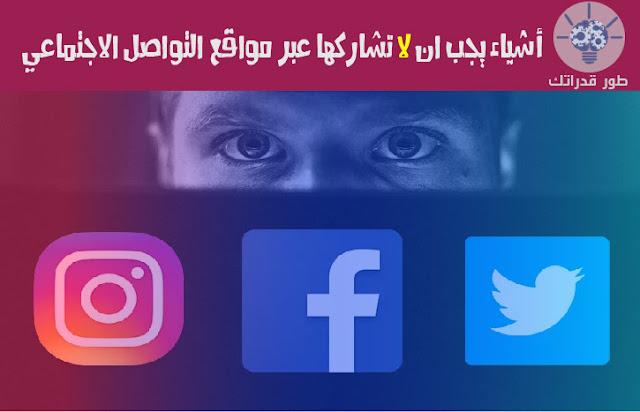 أشياء يجب ان لا تشاركها عبر مواقع التواصل الاجتماعي