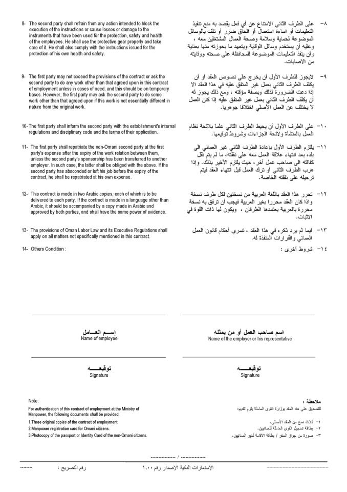 نموذج عقد عمل عماني