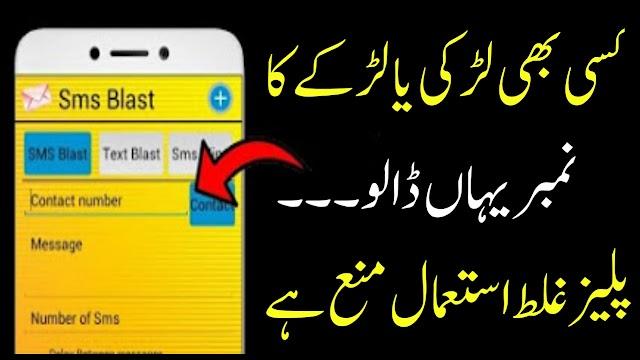 SMS Forwarder Apk For Andriod by & Apkurdu