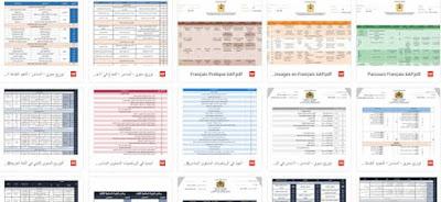 جميع التوازيع السنوية جميع المواد للمستوى السادس ابتدائي حسب المنهاج الجديد