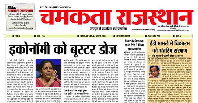 दैनिक चमकता राजस्थान 24 अगस्त 2019 ई-न्यूज़ पेपर