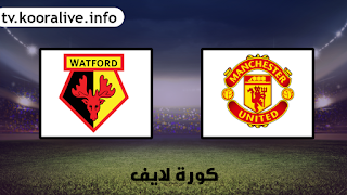 مشاهدة مباراة مانشستر يونايتد و واتفورد 23-2-2020 بث مباشر في الدوري الانجليزي