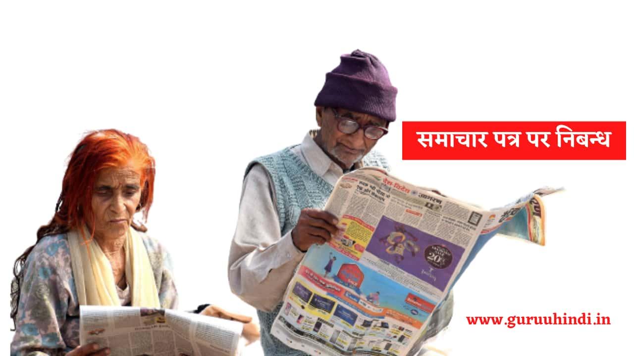newspaper-essay-in-hindi