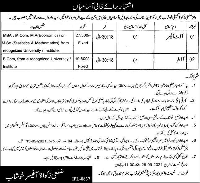 Jobs in District Zakat Committee