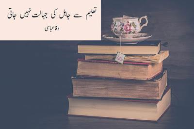 taleem se jahil ki jahalat nahi jaati, urdu article on life, urdu article, urdu novel