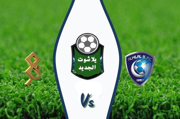 نتيجة مباراة الهلال وياسر القحطاني وأصدقاؤه اليوم الأحد 1 / ديسمبر / 2019 مباراة ودية