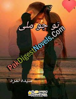 Tu Jo Mili (Complete Novel) By Syeda Nimrah