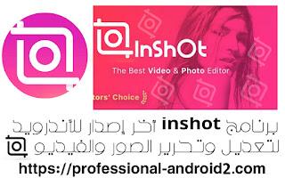 تحمیل inShot pro مهكر النسخة المدفوعة اخر اصدار