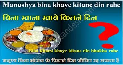 Manushya bina khaye kitane din rahe - बिना खाना खाये कितने दिन