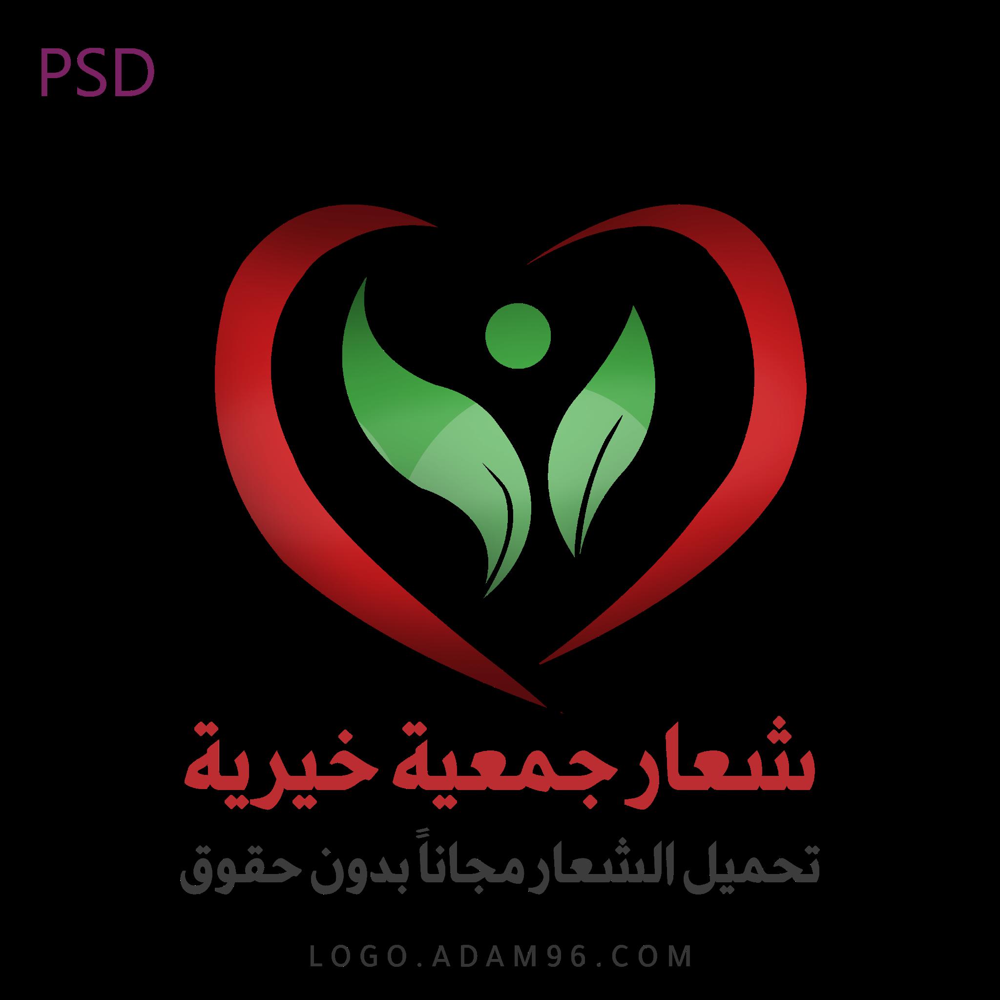 تحميل شعار جمعية خيرية مجاناً بدون حقوق بصيغة PSD Logo for free