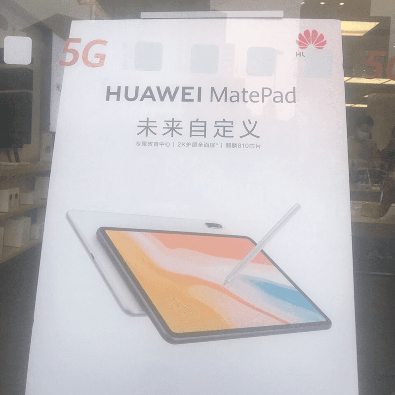 Huawei MatePad leaks, will come with a 2K screen and Kirin 810 SoC