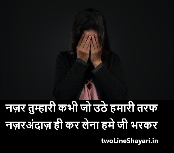 Aashiqui Shayari 2 Lines, Aashiqui Shayari in Hindi, Aashiqui Shayari Status