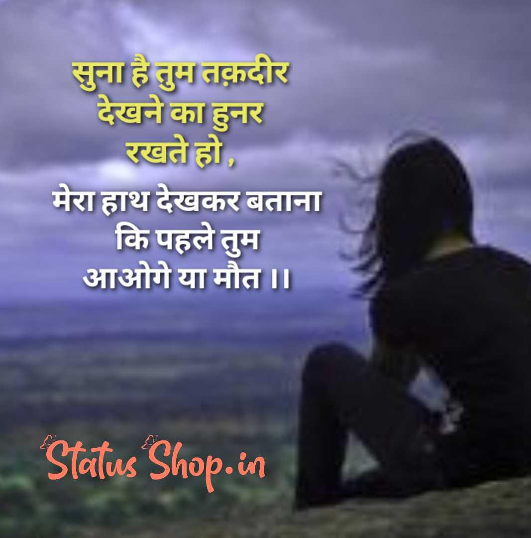 Sad-whatsapp-status-statusshop