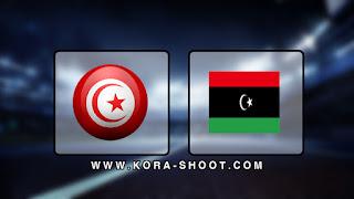 مشاهدة مباراة ليبيا وتونس بث مباشر 20-10-2019 تصفيات بطولة إفريقيا للاعبين المحليين