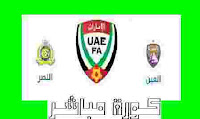 استعداد النصر السعودي والعين الاماراتي بدوري ابطال اسيا ووترتيب المجموعة