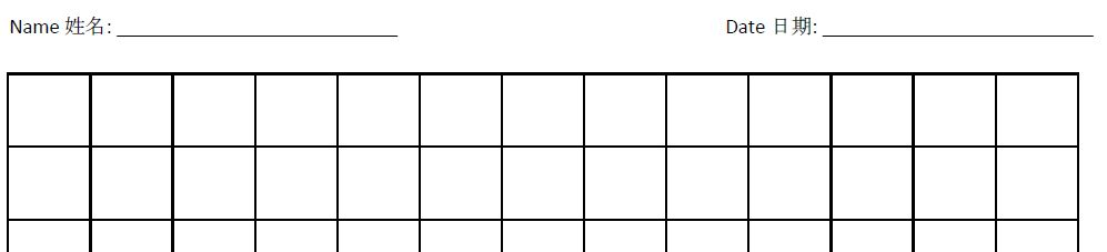 Chinese Writing Paper Template