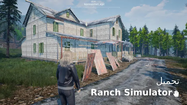 لعبة Ranch Simulator