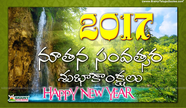 New Year Telugu Wishes with hd wallpapers, Online Telugu New Year Greetings