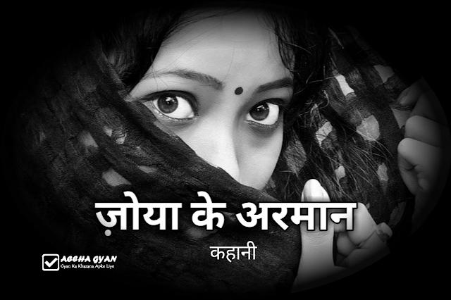 ज़ोया के अरमान हिंदी कहानी   सामाजिक सरोकार पर आधारित एक कहानी, hindi kahani, hindi story, best inspirational story